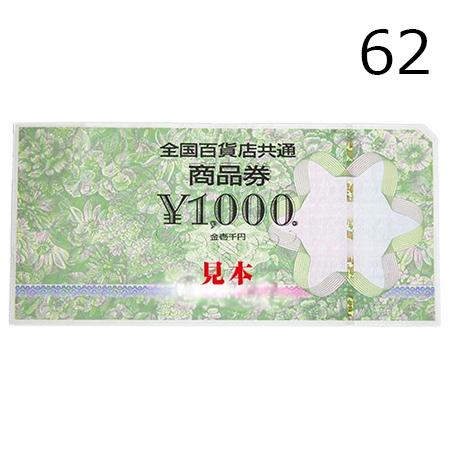 hyakaten450-62