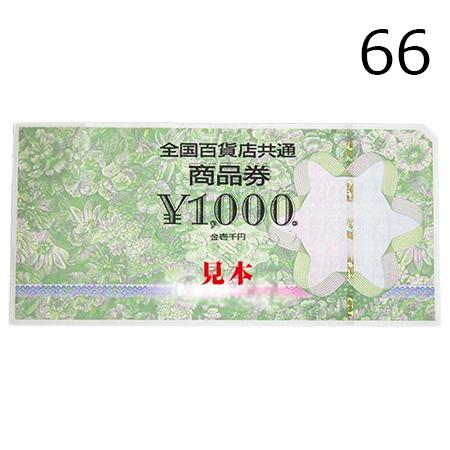 hyakaten450-66
