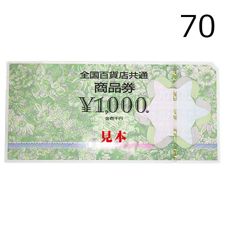 hyakaten450-70