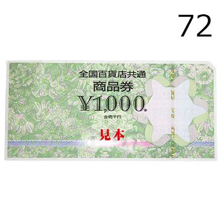 hyakaten450-72