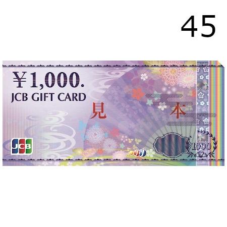JCB450-45-01