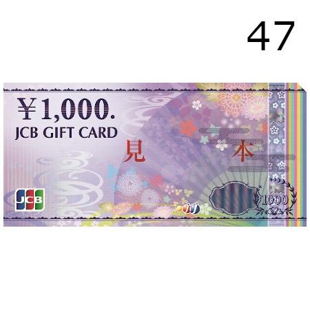 JCB450-47-01